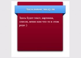 Шаг 3 - CSS3 стили