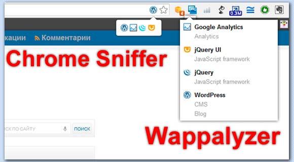 Wappalyzer и Chrome Sniffer