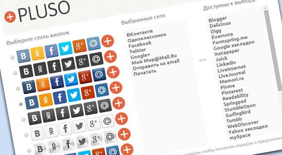 pluso — социальные кнопки на сайт