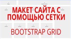 Адаптивный дизайн с помощью Bootstrap 3 Grid System