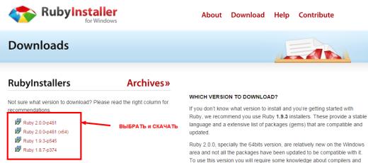 RubyInstaller-for-Windows-diwnload