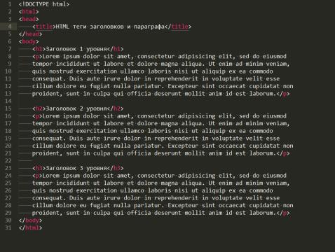 HTML код заголовка и параграфа