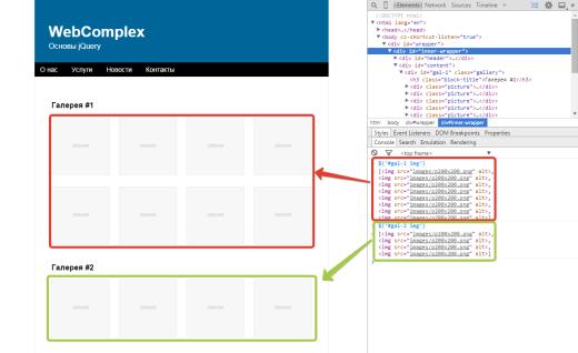 jQuery-html-css-selectors