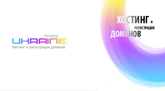 Хостинг и регистрация доменов украины как перенести базы на другой хостинг